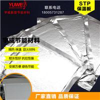 供应外墙保温材料STP保温板A2级防火真空板