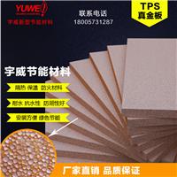 供应外墙A级防火保温板TPS真金板新型隔热