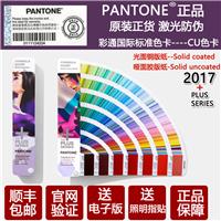 PANTONE国际标准色卡 CU配方色卡 GP1601N