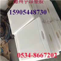 食品级PE塑料板、白色塑料砧板批发