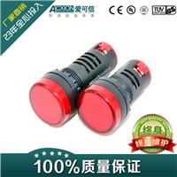 爱可信电气 电力信号指示灯 设备信号灯
