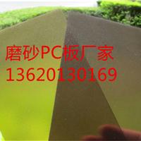 3mmpc磨砂板,广东佛山耐力板厂家