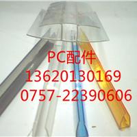 pc|阳光板|耐力板|配件|压条|佛山厂家热销