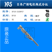广濑镀锡端子DF1B-2428PC Hirose天津代理