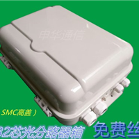 32芯光分路器箱(SMC高盖)