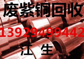 东莞废电线回收价格,东莞废紫铜回收公司