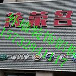 奥迪4s店外墙装饰铝板每平米卖多少钱