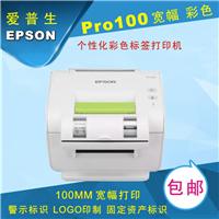 不干胶彩色标签打印机PRO100爱普生色带