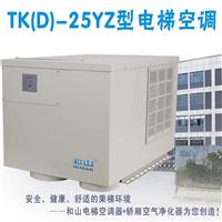 供应TKD-25Y冷暖电梯专用空调电梯空调
