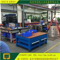 深圳模具装配台厂家|深圳铁板修模台生产商