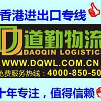 道勤宿迁到香港价格多少