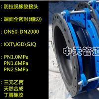 DN600防拉脱橡胶柔性膨胀节