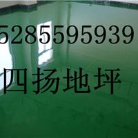 贵州四扬地坪工程有限公司