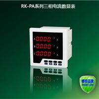 供应睿控三相数显电流表 多功能数显仪表
