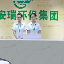 深圳市格安瑞环保科技有限公司
