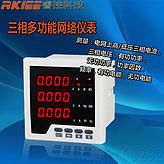 供应睿控三相多功能电力仪表LED(LCD)