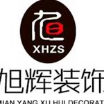 绵阳市旭辉建筑装饰工程有限公司