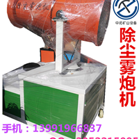 甘肃省中拓ZT25空气净化除尘雾炮机厂家销售