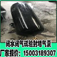 供应【张家港】管径600mm管道封堵橡胶气囊