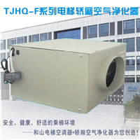 TJHQ-F系列电梯轿厢空气净化器电梯空调