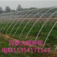 民泰温室农业大棚支架大棚骨架大棚配件加工
