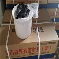供应混凝土施工缝用PG-321双组份聚硫密封胶