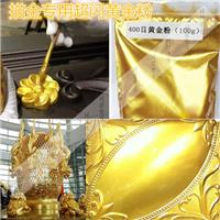 供应999K金黄金粉 佛像用800目高亮度金粉