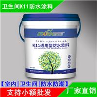 首云K11防水涂料通用型卫生间地面防水材料