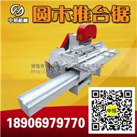 供应木工推台锯,自动推台锯―MGJF20*50S