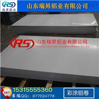 0.5mm纯白色热转印铝板一吨多少元钱 问瑞�N