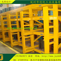 樟木头模具整理架、层格式放模货架、重型模具架生产商
