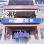 广州白云区得时宝装饰材料厂
