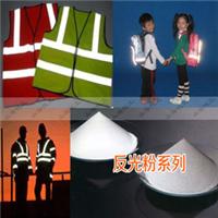 供应服装印花专用超闪亮反光粉