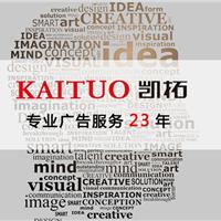 淄博广告设计公司 广告传媒策划公司