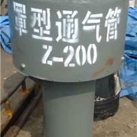 供应Z-200罩型通气管,不锈钢材质通气管