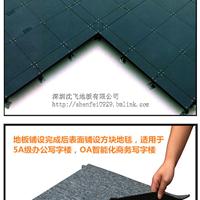 全钢国标高架活动地板含配件价格
