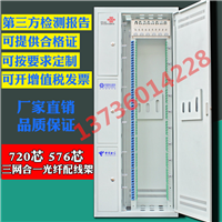 GPX67IVA型共建共享光纤配线柜