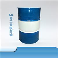 中海南联专供工业用油-68号工业级白油