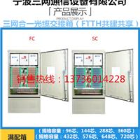 三大运营商通信建设共建共享产品(光交箱)
