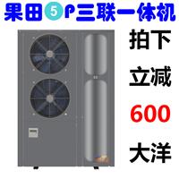 果田空气能热泵空气源热水器商用5P三联机