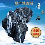 纯天然青龙石专拍链接 水族草缸专用造景石 假山盆景青龙石