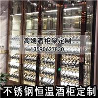不锈钢红酒柜 不锈钢恒温酒架定制 展示柜