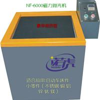 供应锌合金精密零件去毛刺磁力抛光机