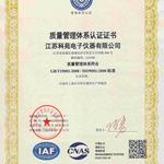 科苑90001认证证书中文