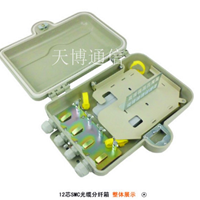 石嘴山中国联通12芯光缆分光箱