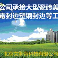 北京怡硕美科技有限公司承揽瓷砖美缝工程