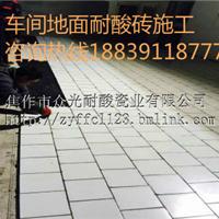 优质耐酸砖|提供耐酸砖施工|耐酸胶泥厂