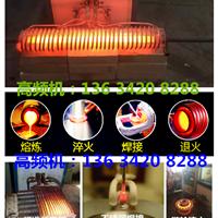 浙江高频机-高频淬火机高频加热机