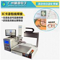 供应漆包线与IC芯片焊接精密点焊机