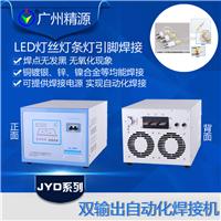 供应LED灯引脚灯丝焊接专用点焊机